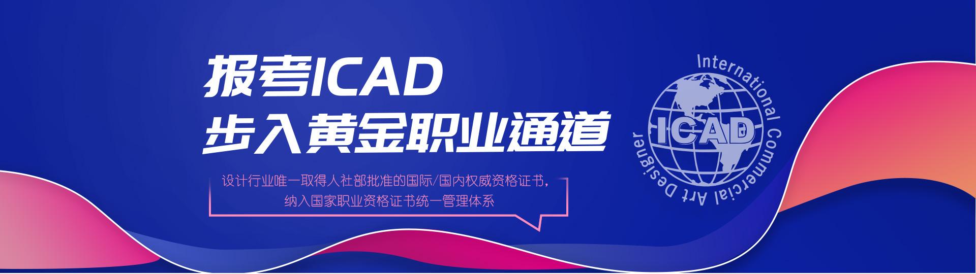 报考ICAD